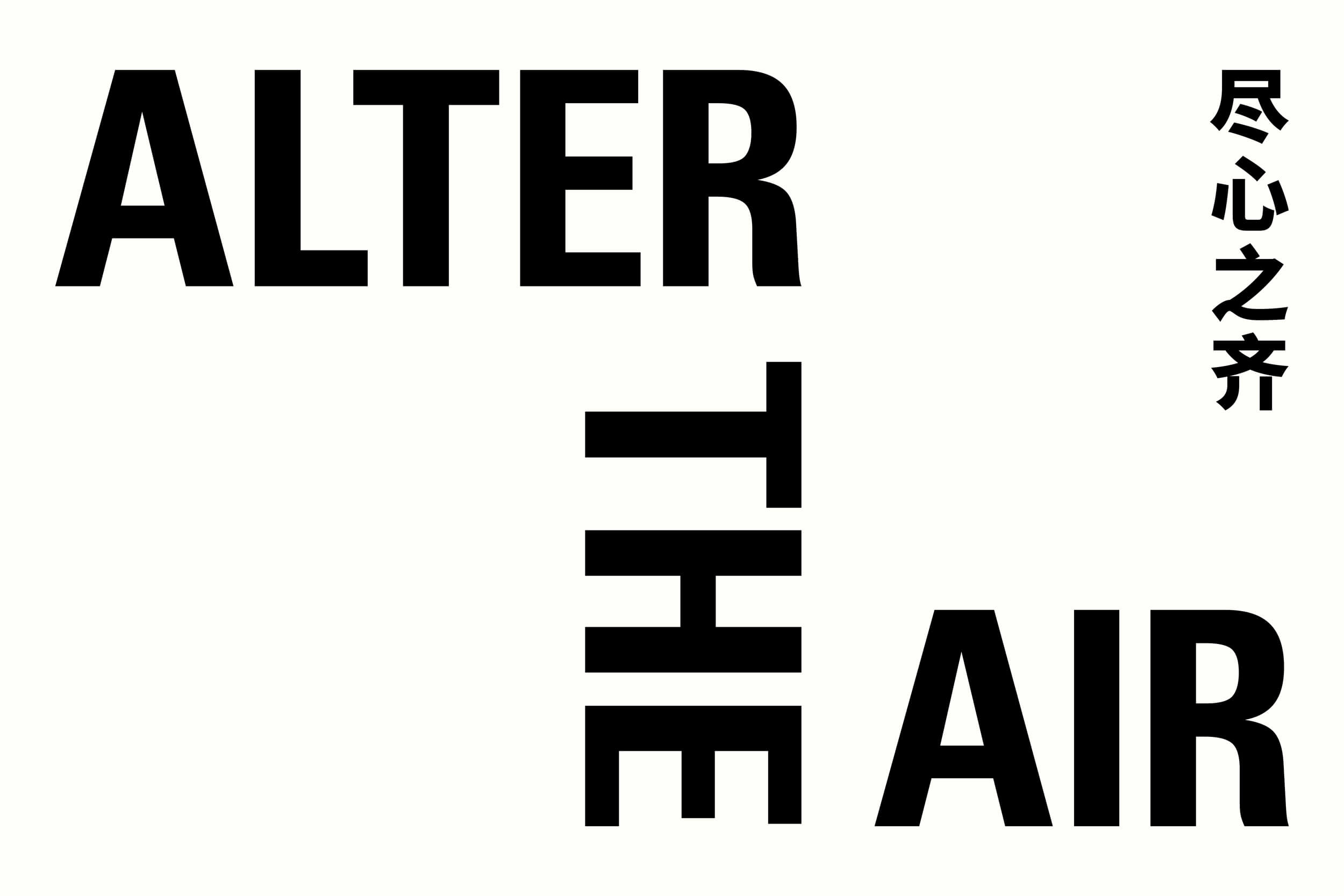 Alter the Air Logo